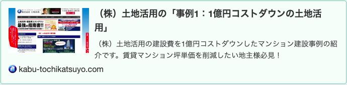 (株)土地活用の「事例1:1億円コストダウンの土地活用」